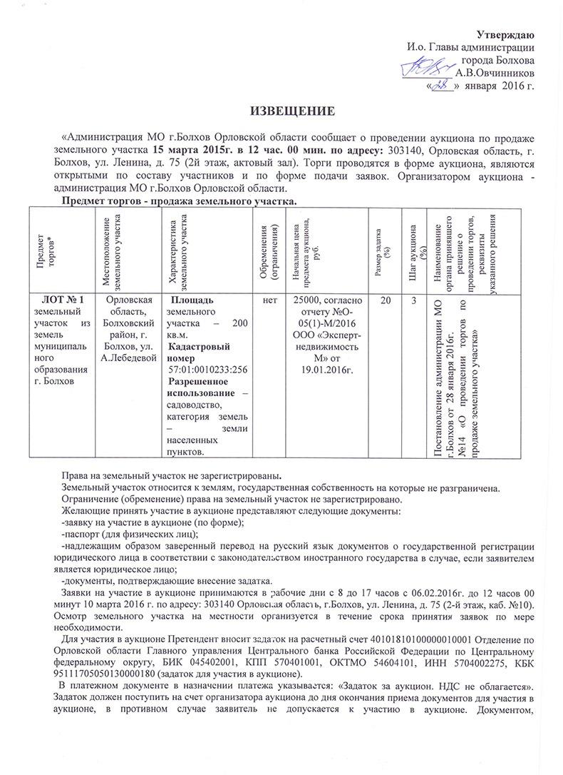документы для участия в аукционе по продаже земельного участка обязан